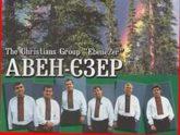 Авен Езер. Альбом Старый Крест. 2001 год