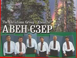 Авен Езер. Альбом Україно. 2001 год.