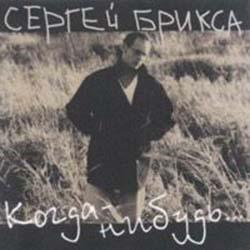 Сергей Брикса. Альбом Когда нибудь. 1998 год