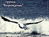 Возрождение. Альбом Чайкой над водою