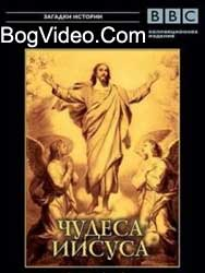 BBC: Чудеса Иисуса / BBC: The Miracles of Jesus