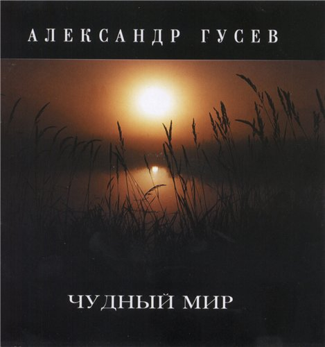 Александр Гусев. Альбом Чудный мир