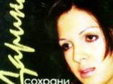 Дарина Кочанжи. Альбом Сохрани.
