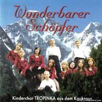Детский хор Тропинка. Альбом Чудный художник. 2005
