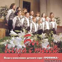 Детский хор Тропинка. Альбом Бог всегда с тобой. 2004 год