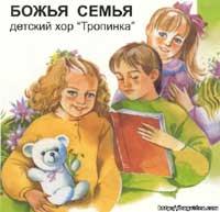 Детский хор Тропинка. Альбом Божья семья. 1997
