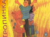 Детский хор Тропинка. Альбом Тропинка. 1996 год.