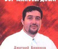 Дмитрий Бирюков. Альбом Бог Милосердный. 2000