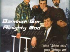 Добрая Весть. Альбом Великий Бог.