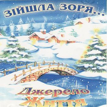 Джерело Життя. Альбом Зійшла зоря. 2001