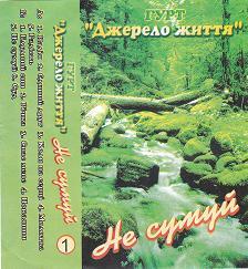 Джерело Життя. Альбом Не Сумуй. 2000 год