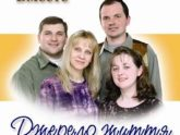 Джерело Життя. Альбом Вместе. 2000 год.
