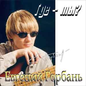 Евгений Горбань. Альбом где Ты.