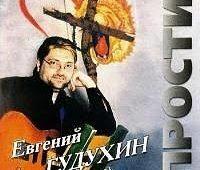 Евгений Гудухин. Альбом Прости. 1996 год