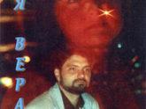 Евгений Гудухин. Альбом Моя вера. 1996 год