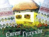 Евгений Гудухин. Альбом Я дякую тобі.