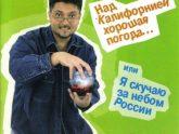Евгений Гудухин. Альбом Над Калифорнией хорошая погода