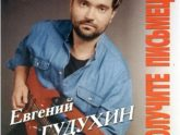 Евгений Гудухин. Альбом Получите письмецо. 1997 год.