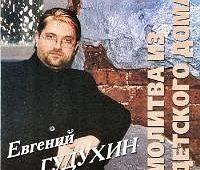 Евгений Гудухин. Альбом Молитва из Детского Дома