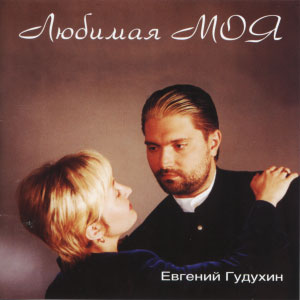 Евгений Гудухин. Альбом Любимая моя. 2001 год