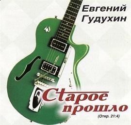 Евгений Гудухин. Альбом Старое прошло