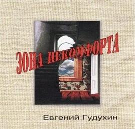 Евгений Гудухин. Альбом Зона Некомфорта.