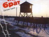 Евгений Гудухин. Альбом Старший Брат. 2005 год