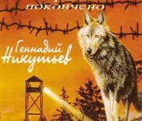 Геннадий Никутьев. Альбом С прошлым покончено