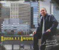 Геннадий Никутьев. Альбом Приехал я в Америку. 2006 год.