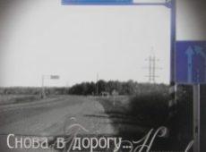 Геннадий Никутьев. Альбом Снова в Дорогу. 2007 год.