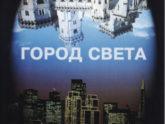 Сергей Брикса. Альбом Город Света. 1996 год