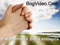 Я молитвой Бога коснусь