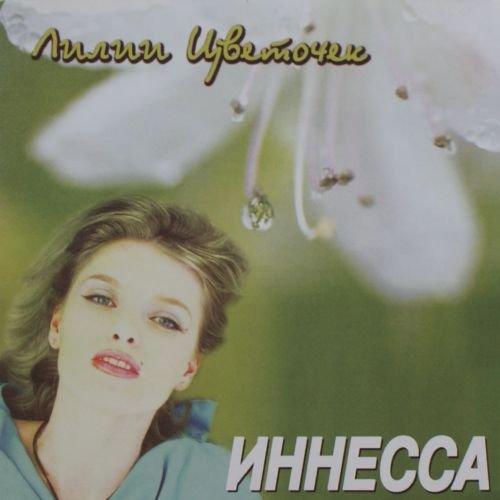 Инесса Рей. Альбом Лилии цветочек
