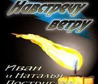 Иван и Наталья Постригань. Альбом Навстречу ветру