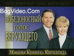 Победоносный голос — Кеннет Коупленд и Э.Коул 5