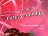 Владимир Анохин. Альбом Love like Music. 2008 год.