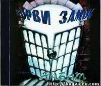 Набат. Альбом Сорви Замок. 1999 год. (Бельцы)