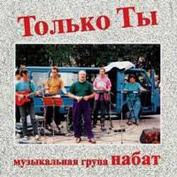Набат — Только Ты. 1994 год