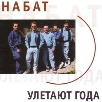 Набат. Альбом Улетают года. 1997 год. (Бельцы)
