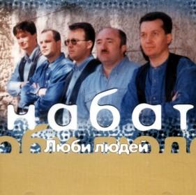 Набат. Альбом Люби людей. 1999 год.