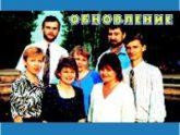 Обновление. Альбом Обновление. 1995 год