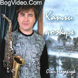 Олег Назарчук — Мой путь