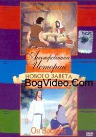 Анимированные истории Нового Завета — Он Воскрес