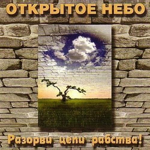 Открытое Небо. Альбом Разорви цепи рабства. 2001 год