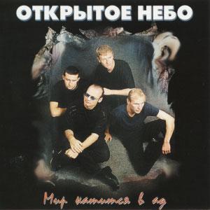 Открытое Небо. Альбом Мир катится в ад. 2000