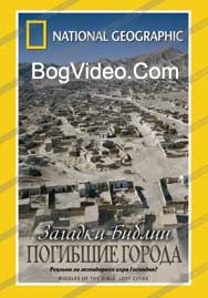 National Geographic Video: Загадки Библии: Погибшие города