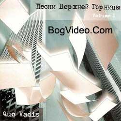 Quo Vadis — Ты объемлешь меня