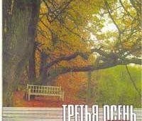 Радость. Альбом Третья Осень