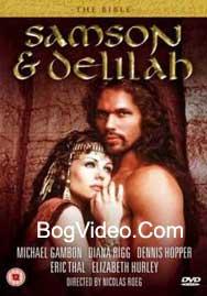 Библейские сказания Самсон и Далила