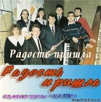 Шалом. Альбом Радость пришла. 1996 год
